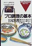 日本料理―酢のもの・和えもの・寄せもの・練りもの・ご飯もの (プロ調理の基本)