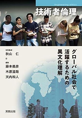 技術者倫理: グローバル社会で活躍するための異文化理解