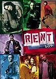RENT/レント[DVD]