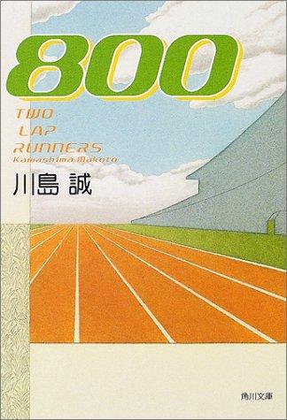 800 (角川文庫)の詳細を見る