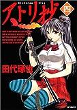 アトリ抄 4 (MFコミックス フラッパーシリーズ)