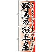 【群馬のお土産】のぼり旗 3枚セット (日本ブイシーエス)24GNB827