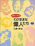 わがままな偉人たち―世界史こぼれ話 (角川mini文庫 (35))