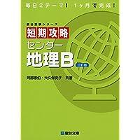 短期攻略センター地理B (駿台受験シリーズ)