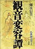 観音変容譚―仏教神話学〈2〉 (仏教神話学 (2))
