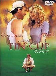 ティン・カップ [DVD]
