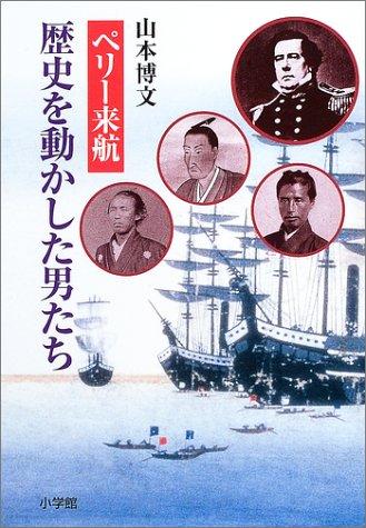 ペリー来航 歴史を動かした男たちの詳細を見る