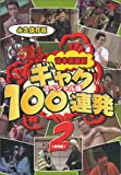吉本新喜劇 ギャグ100連発 2(野望編)-スペシャル版- [DVD]の画像