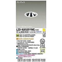 大光電機:LEDウォールウォッシャーダウンライト LZD-92025YWE