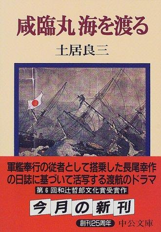 咸臨丸 海を渡る (中公文庫)