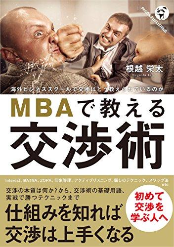 MBAで教える交渉術: 海外ビジネススクールで交渉はどう教えられているか