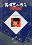 将棋基本戦法 居飛車編 (パーフェクトシリーズ)