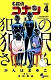 名探偵コナン 犯人の犯沢さん コミック 1-4巻セット