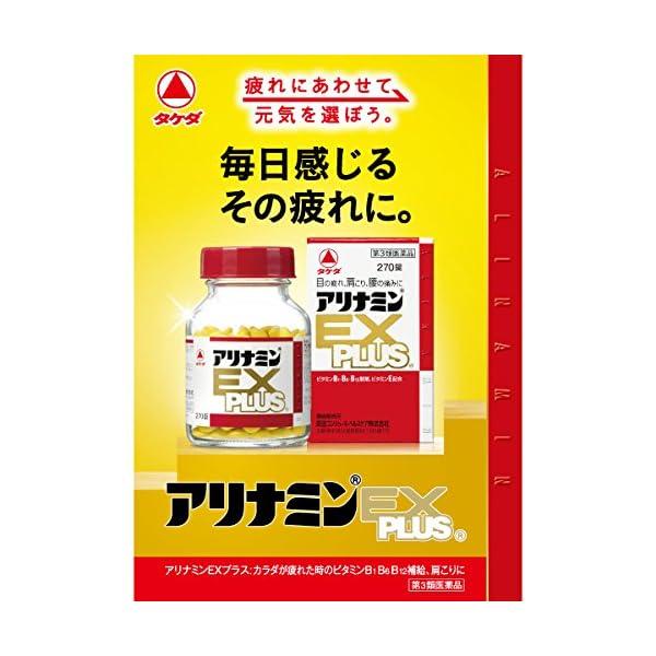 【第3類医薬品】アリナミンEXプラス 60錠の紹介画像5