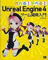 作れる! 学べる! Unreal Engine 4 ゲーム開発入門