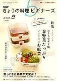 NHK きょうの料理ビギナーズ 2008年 05月号 [雑誌]