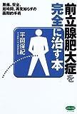 前立腺肥大症を完全に治す本 (ビタミン文庫)