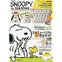 SNOOPY in SEASONS~PEANUTS Happy Days~ (Gakken Mook)