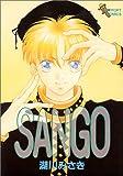 SANGO (ラポートコミックス ファンロード)