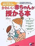 かわいい赤ちゃんが授かる本―ふたりがもっと幸せになるために (実用BEST BOOKS)