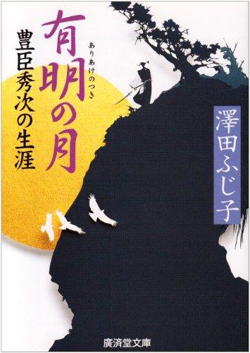 有明の月―豊臣秀次の生涯 (広済堂文庫)