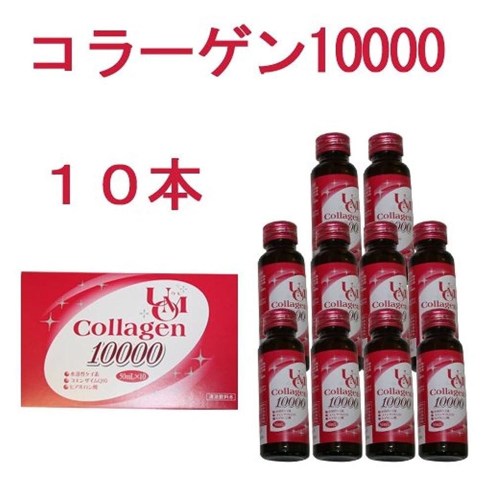 お風呂醸造所その結果UMOコラーゲン10000(50ml×10本)