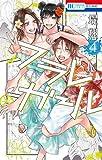 フラレガール コミック 1-4巻セット