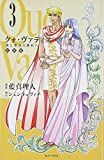 クォ・ヴァディス 3 愛と恵みの勝利へ