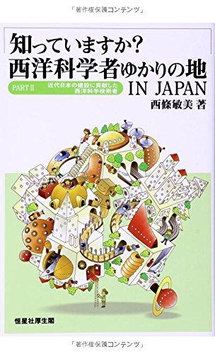 知っていますか?西洋科学者ゆかりの地 IN JAPAN (PARTII 近代日本の建設に貢献した西洋科学技術者)