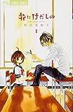 花にけだもの  / 杉山 美和子 のシリーズ情報を見る