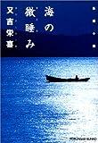 海の微睡み (光文社文庫)