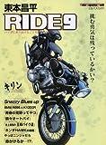 東本昌平RIDE 9―バイクに乗り続けることを誇りに思う (Motor Magazine Mook)