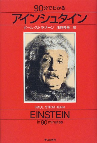 90分でわかるアインシュタインの詳細を見る