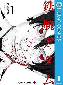 全4巻を2回読む価値がある漫画『鉄腕アダム』1巻表紙の返り血の意味は4巻22話で解る!