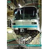 パシナコレクション 東京メトロ 南北線 [DVD]