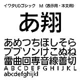 イワタUDゴシックM(表示用・本文用) TrueType Font for Windows [ダウンロード]