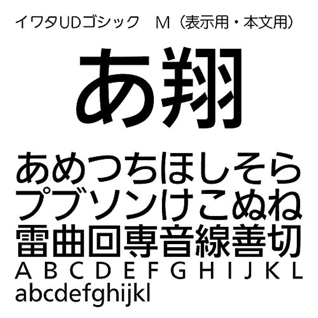 イワタUDゴシックM(表示用?本文用) TrueType Font for Windows [ダウンロード]
