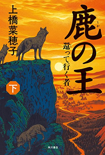 鹿の王 下 ‐‐還って行く者‐‐ (角川書店単行本)の詳細を見る