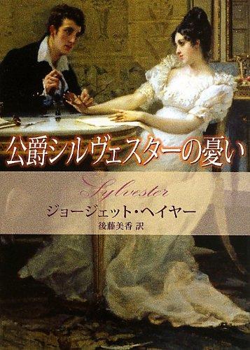 公爵シルヴェスターの憂い (MIRA文庫)の詳細を見る
