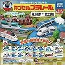 カプセルプラレール 日本縦断-新幹線編 [6.N700A新幹線 後尾車+曲線レール](単品)