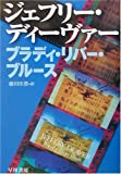 ブラディ・リバー・ブルース (ハヤカワ・ミステリ文庫)