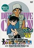 名探偵コナンDVD PART13 vol.8