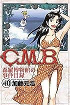 C.M.B.森羅博物館の事件目録 第40巻