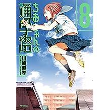ちおちゃんの通学路 8 (MFコミックス フラッパーシリーズ)