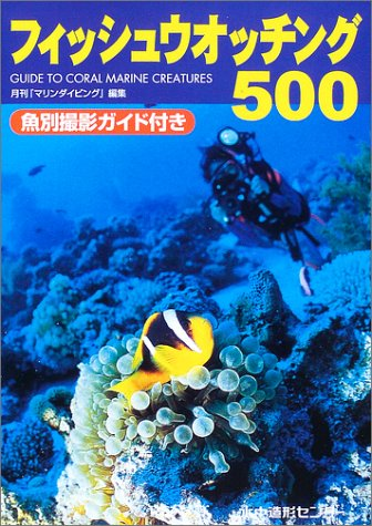 フィッシュウオッチング500