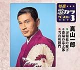 特選・歌カラベスト3 刃傷松の廊下/番場の忠太郎/雪の桜田門
