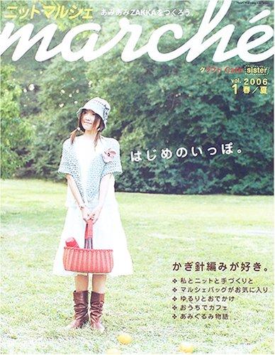 ニットマルシェ—あみあみZAKKAをつくろう。 (vol.1(2006春/夏)) (Heart Warming Life Series—クラフト*Caf〓 sister)