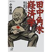 田中角栄経済学―カネを活かして使う極意 (講談社プラスアルファ文庫)