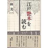 江戸艶本(えほん)を読む