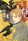百鬼夜行抄(16) (Nemuki+コミックス)
